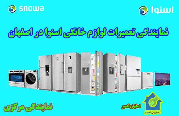 نمایندگی تعمیرات اسنوا در اصفهان