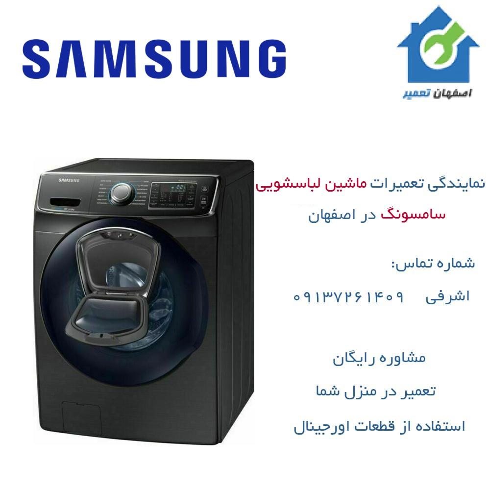 نمایندگی تعمیرات لباسشویی سامسونگ در اصفهان