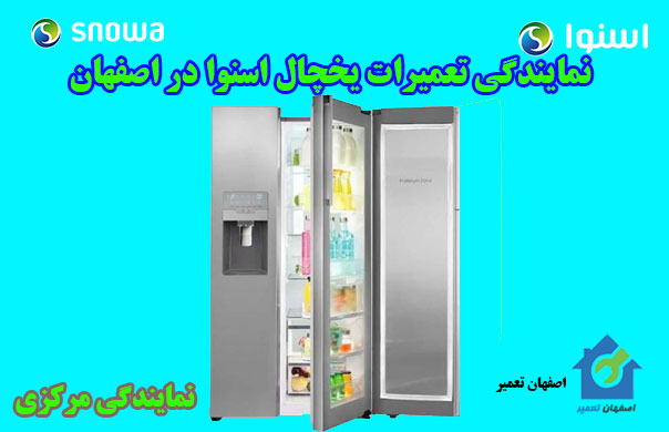 تعمیرات یخچال فریزر اسنوا در اصفهان