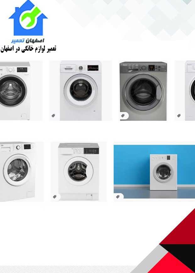 لباسشویی در اصفهان