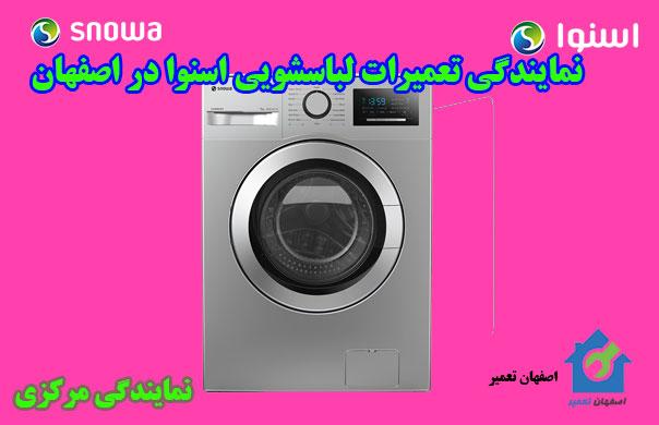تعمیرات ماشین لباسشویی اسنوا در اصفهان