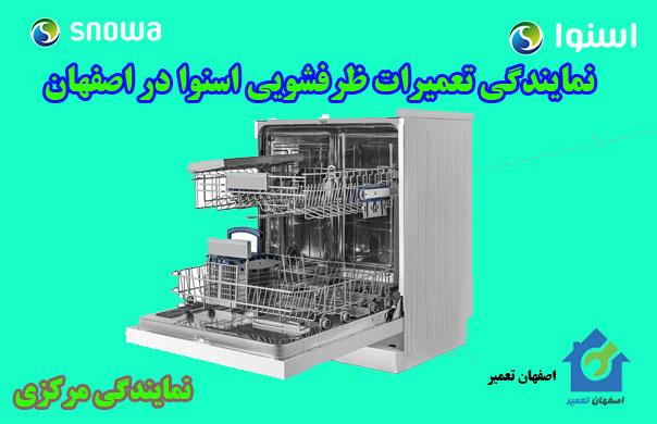 تعمیر ماشین ظرفشویی اسنوا در اصفهان