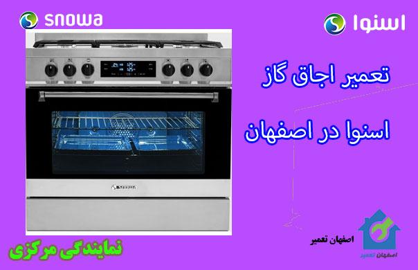 تعمیرات اجاق گاز اسنوا در اصفهان