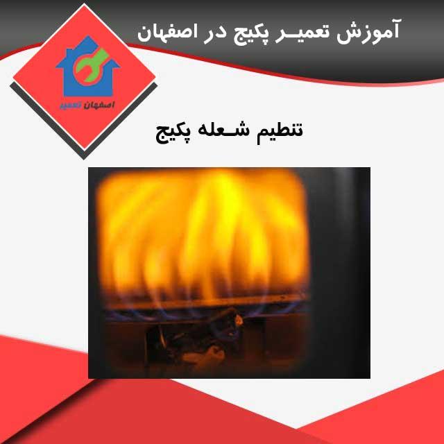 تعمیر پیکج در اصفهان