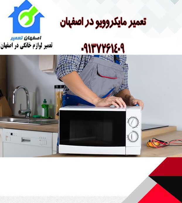 تعمیر مایکروویو در اصفهان