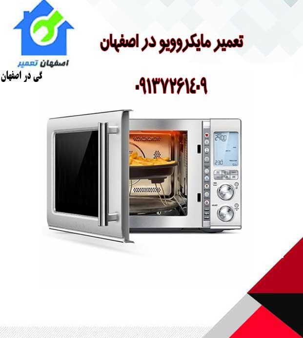 تعمیر ماکروفر در اصفهان