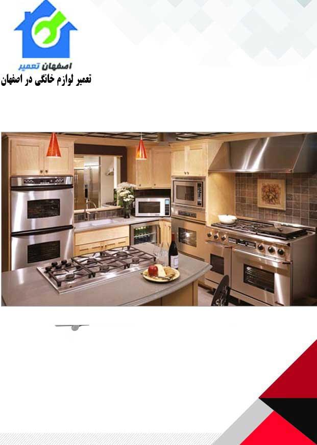 نمایندگی تعمیرات اجاق گاز در اصفهان
