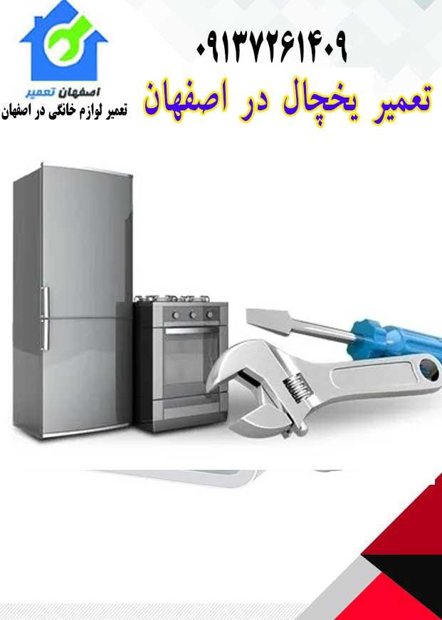 تعمیر یخچال در اصفهان