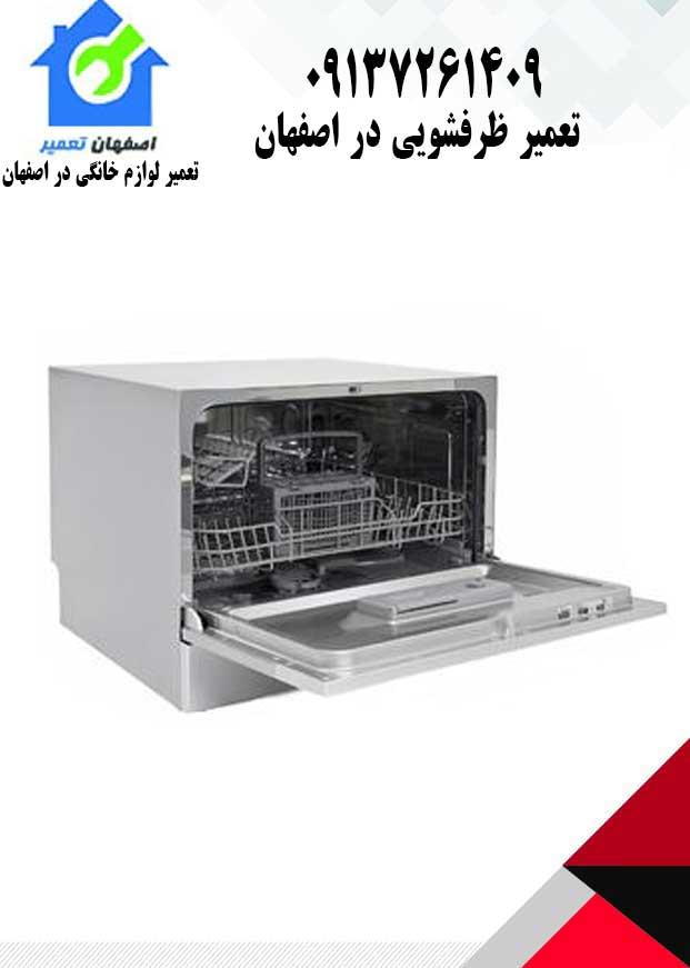 تعمیر ماشین ظرفشویی در اصفهان