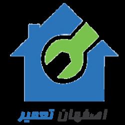 اصفهان تعمیر | نمایندگی تعمیرات لوازم خانگی در اصفهان