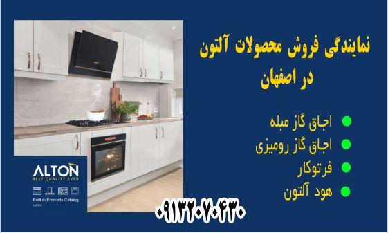 نمایندگی اجاق گاز آلتون اصفهان