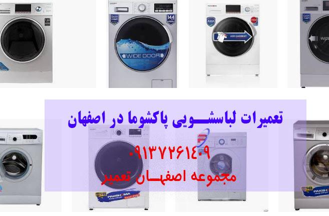 تعمیر ماشین لباسشویی پاکشوما اصفهان