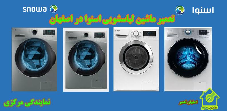 تعمیر ماشین لباسشویی اسنوا اصفهان