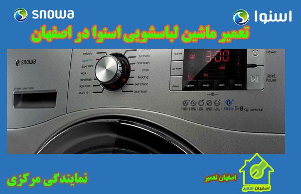نمایندگی تعمیرات ماشین لباسشویی اسنوا در اصفهان