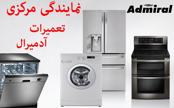 نمایندگی تعمیرات تخصصی یخچال آدمیرال اصفهان
