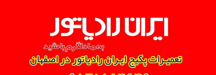 نمایندگی تعمیرات پکیج ایران رادیاتور اصفهان