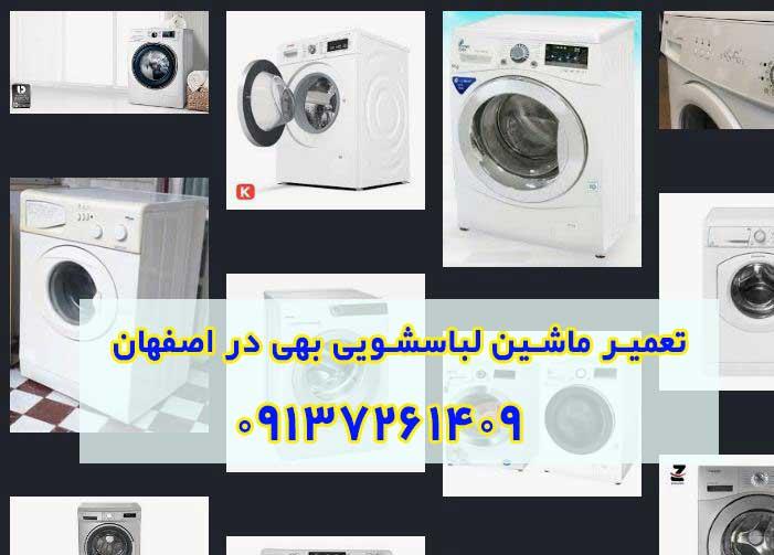 تعمیر ماشین لباسشویی بهی اصفهان