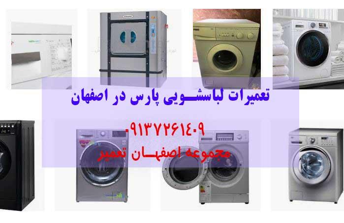 نمایندگی تعمیرات ماشین لباسشویی پارس اصفهان