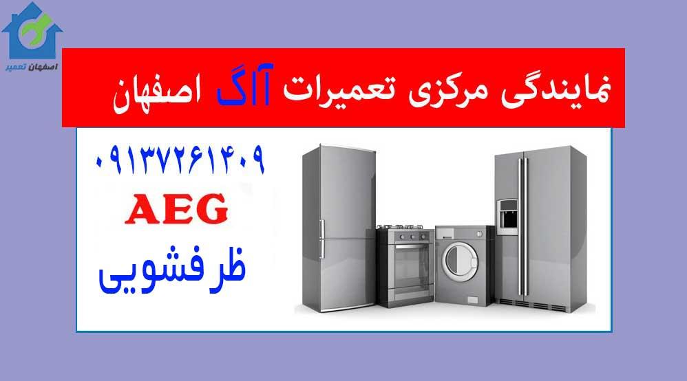 نمایندگی تعمیرات ماشین ظرفشویی AEG آاگ اصفهان