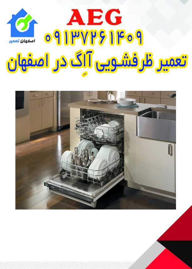 تعمیر ماشین ظرفشویی AEG آاگ اصفهان
