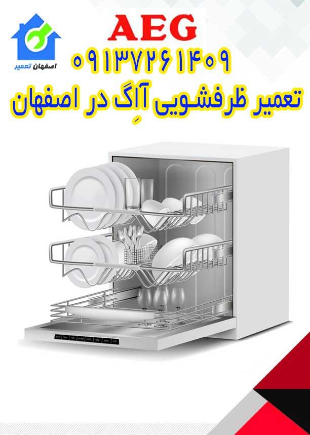 ظرفشویی آاگ