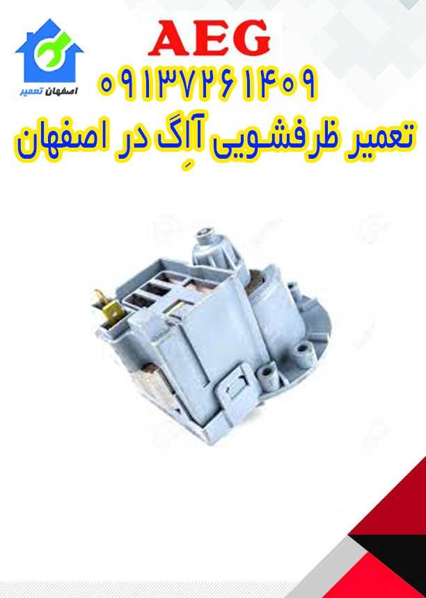 AEG ظرقشویی اصفهان