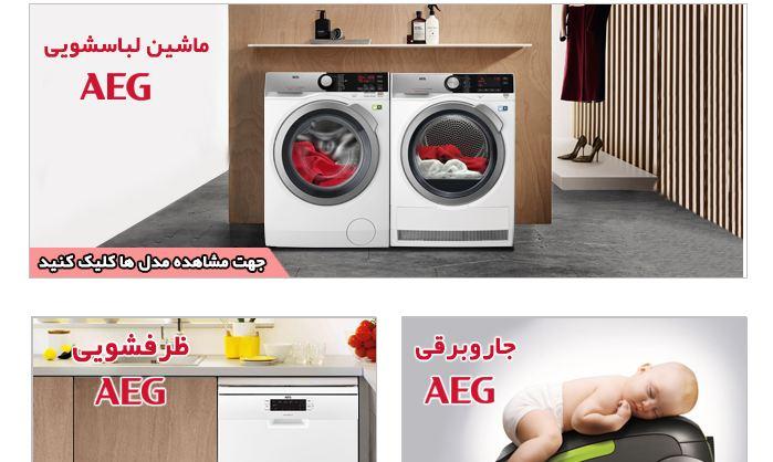 نمایندگی تعمیرات AEG آاگ اصفهان