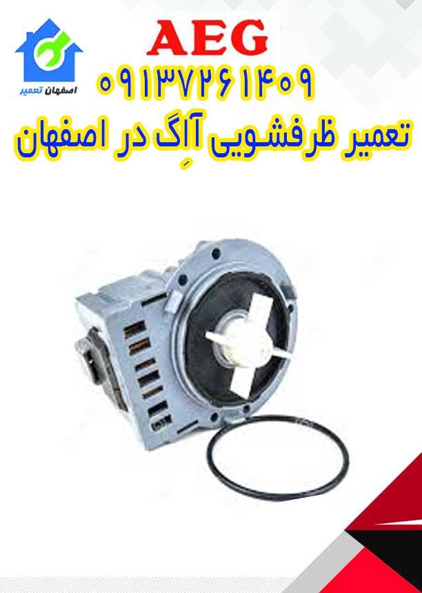 تعمیر ظرفشویی آاگ در اصفهان