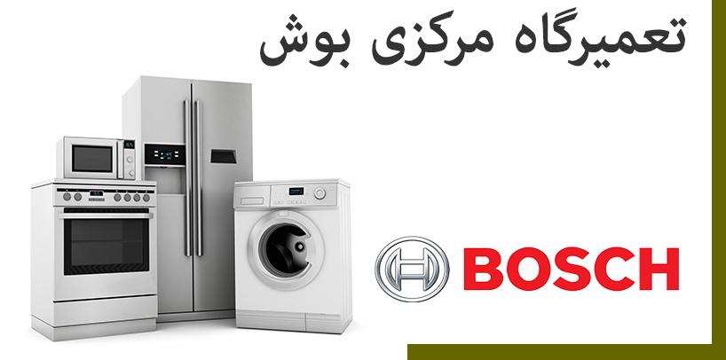 تعمیر گاه مجاز بوش در اصفهان