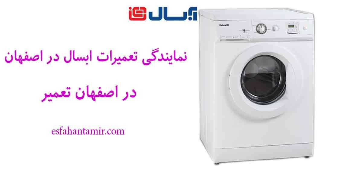 نمایندگی تعمیرات ابسال در اصفهان