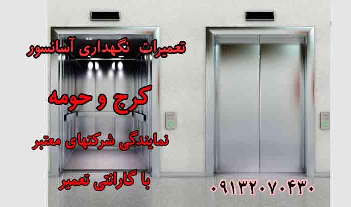 سرویس تعمیر و نگهداری آسانسور کرج