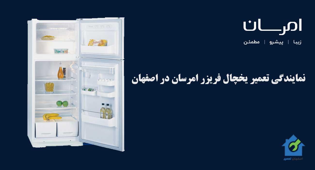 نمایندگی تعمیرات یخچال فریزر امرسان در اصفهان