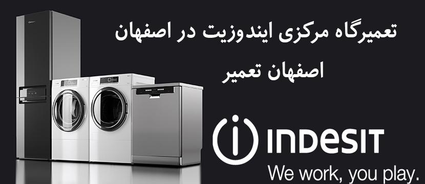 نمایندگی تعمیرات ایندزیت اصفهان