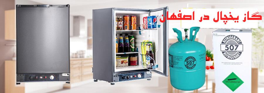 شارژ گاز یخچال در اصفهان