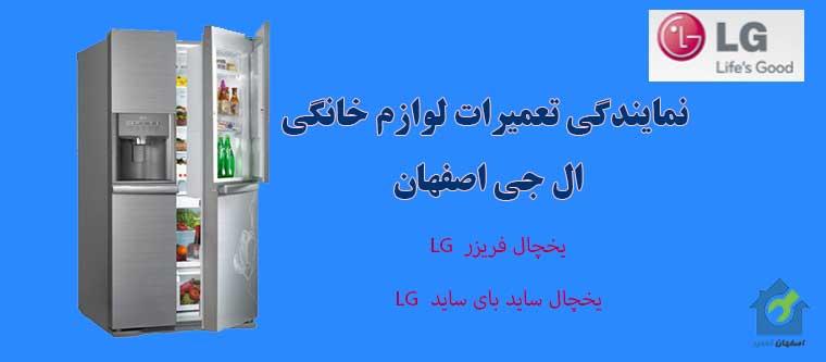 نمایندگی تعمیرات یخچال فریزر ال جی در اصفهان