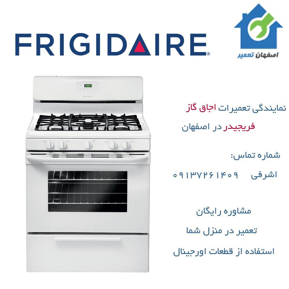 تعمیر اجاق گاز فریجیدر در اصفهان