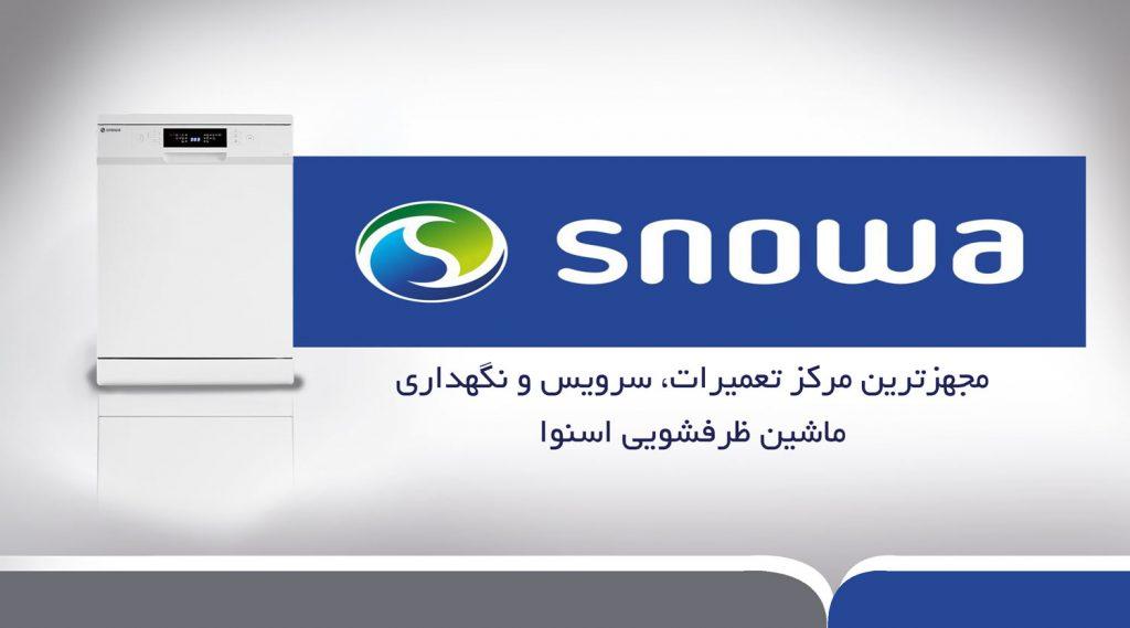 تعمیر ظرفشویی اسنوا در اصفهان