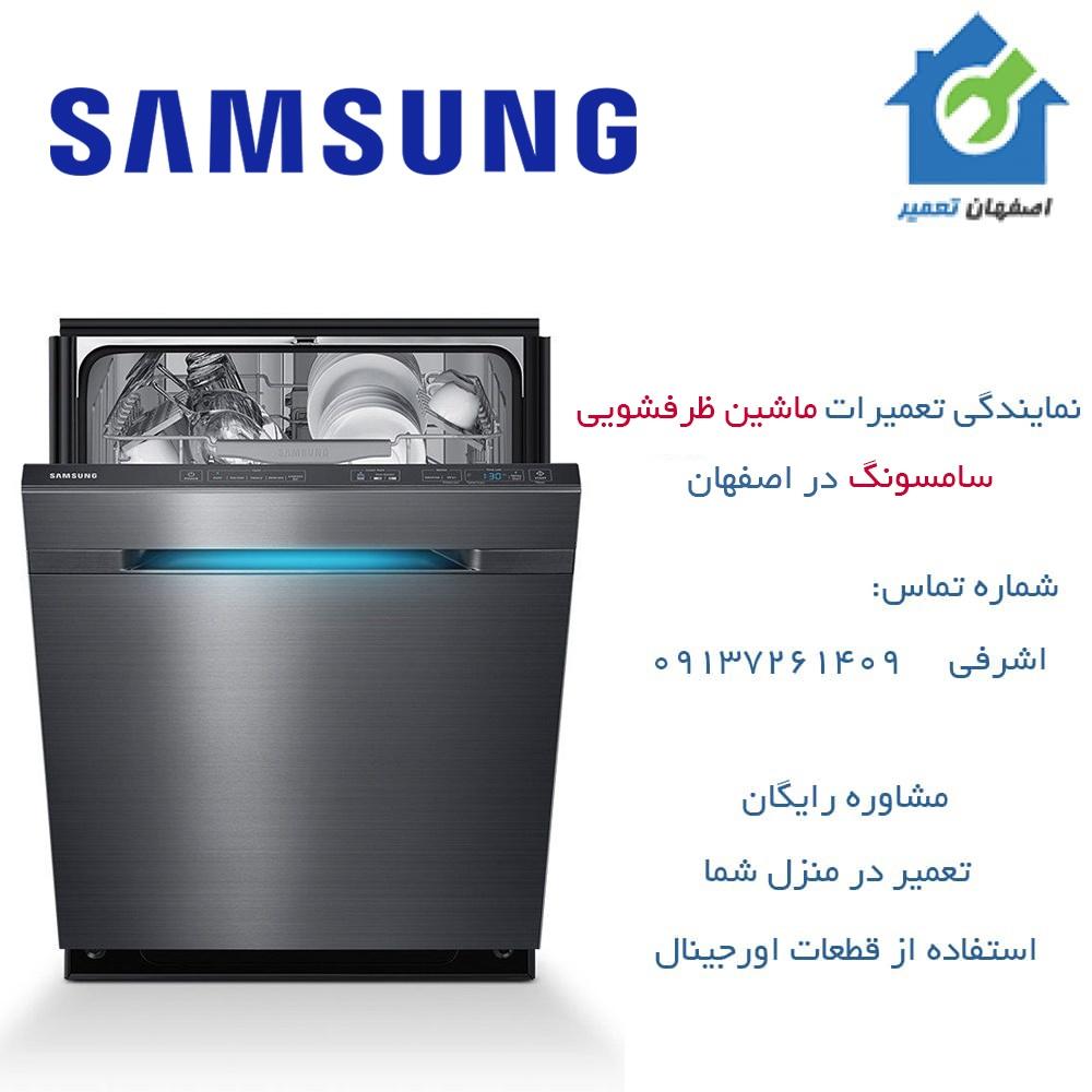 تعمیر ظرفشویی سامسونگ در اصفهان