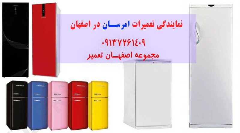 نمایندگی تعمیرات امرسان در اصفهان