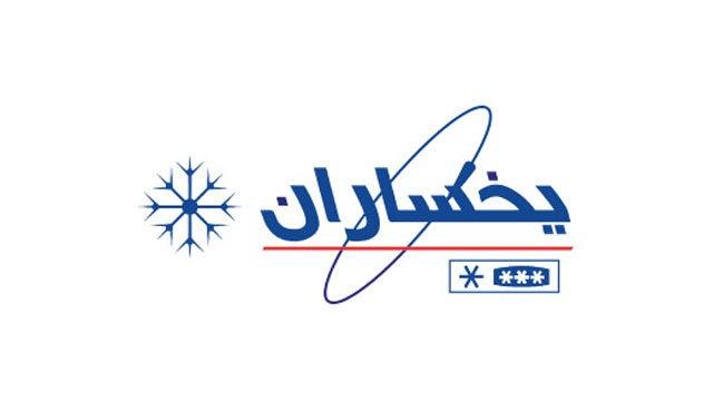 تعمیر یخچال فریزر یخساران در اصفهان