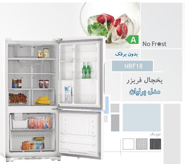 نمایندگی فروش یخساران اصفهان
