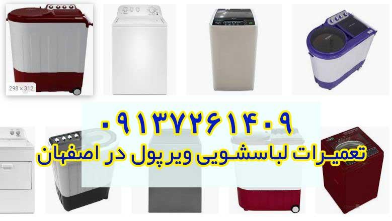 تعمیر ماشین لباسشویی ویرپول اصفهان