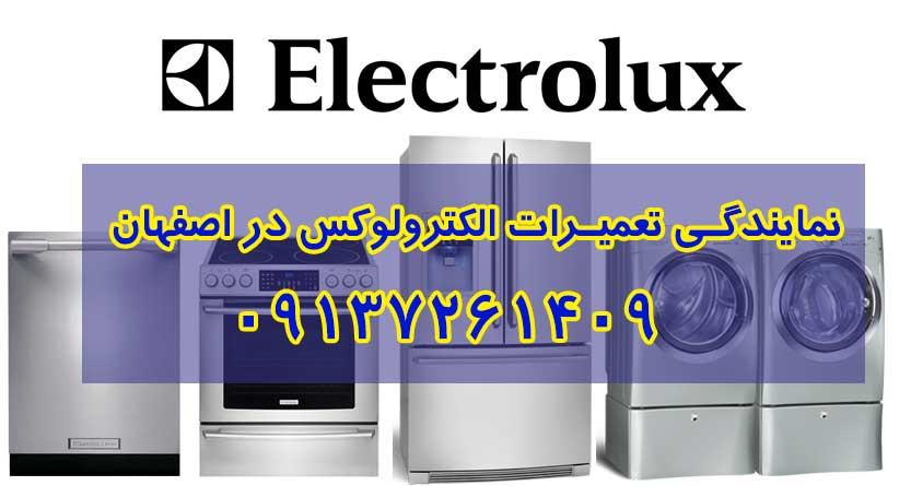 نمایندگی تعمیرات الکترولوکس در اصفهان