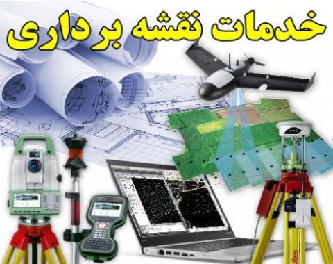 شرکت نقشه برداری در اصفهان