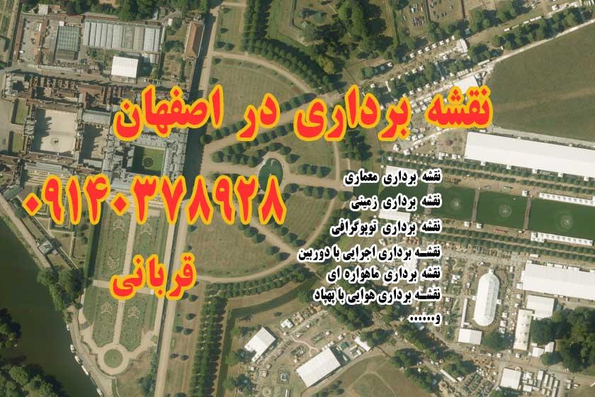 نقشه برداری هوایی با پهپاد در اصفهان