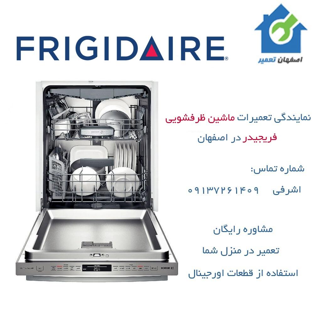 تعمیر ظرفشویی فریجیدر در اصفهان
