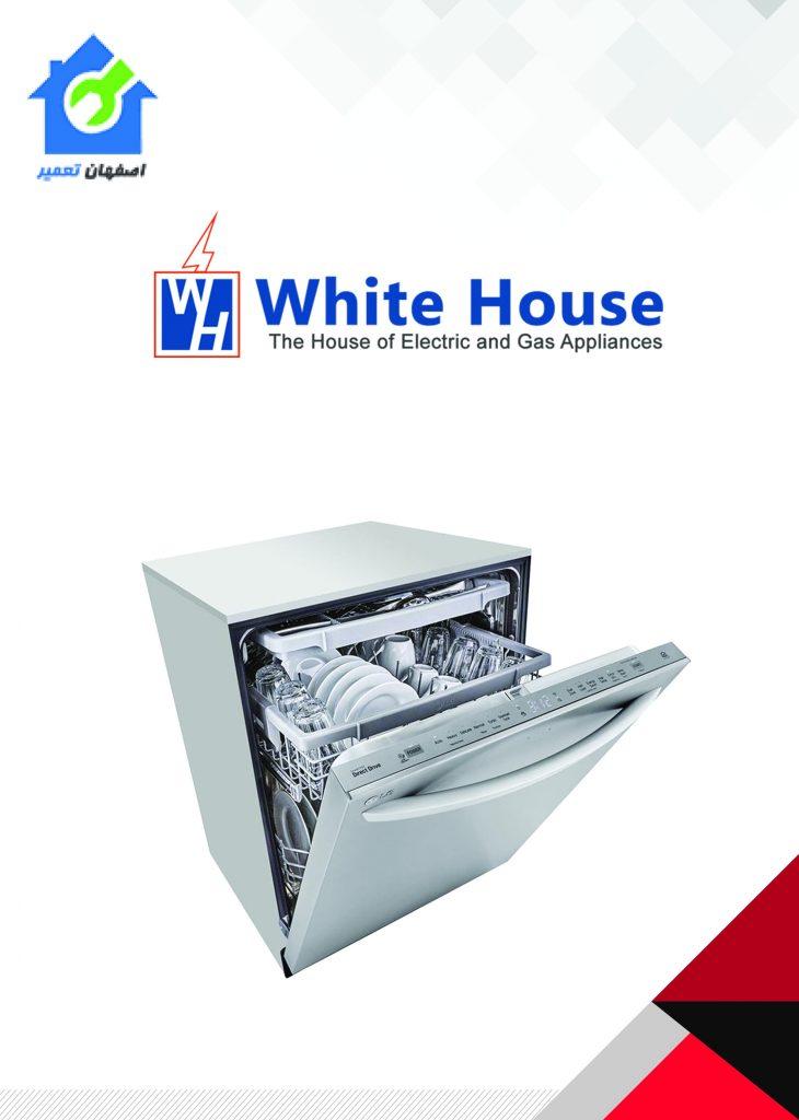 تعمیر ظرفشویی وایت هاوس در اصفهان