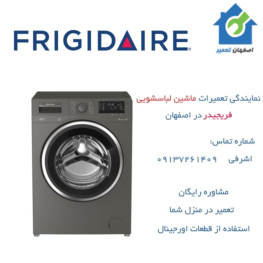تعمیر لباسشویی فریجیدر در اصفهان
