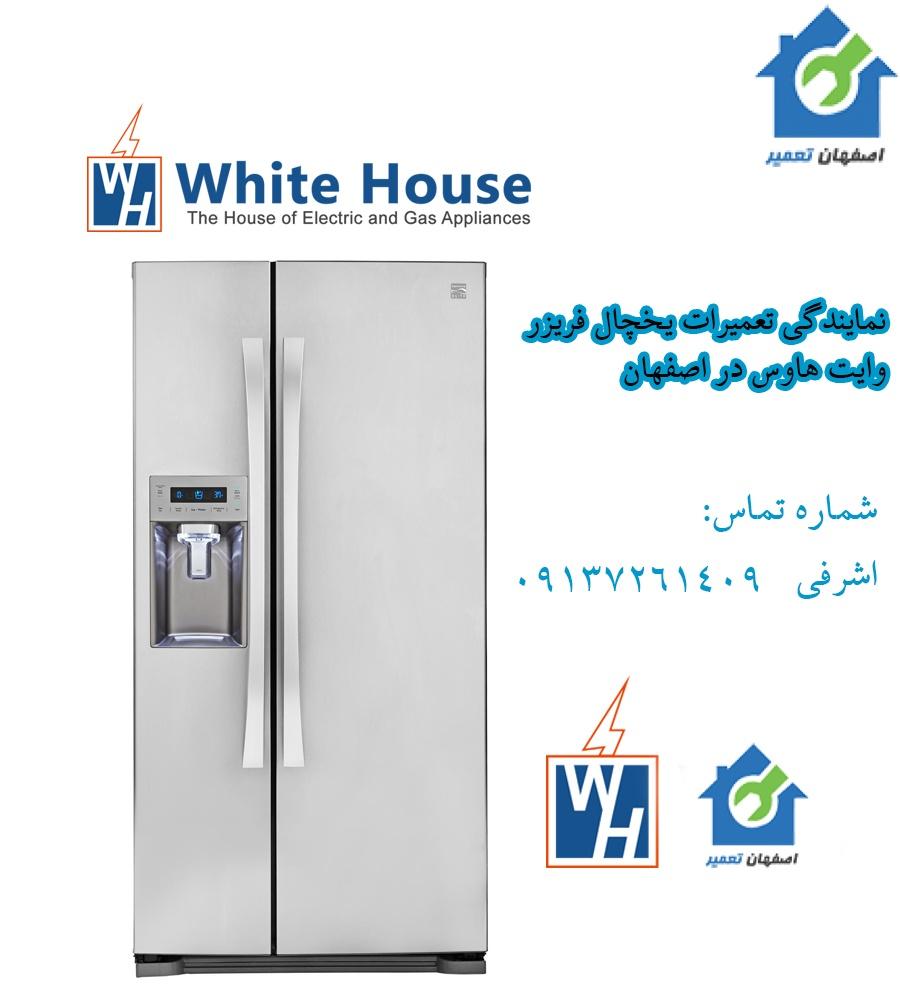 نمایندگی تعمیرات یخچال فریزر وایت هاوس در اصفهان