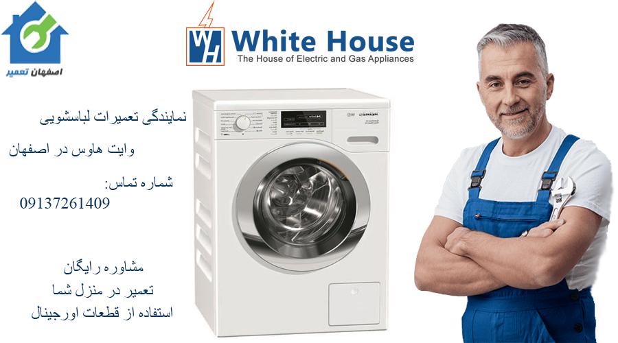 نمایندگی تعمیرات لباسشویی وایت هاوس در اصفهان